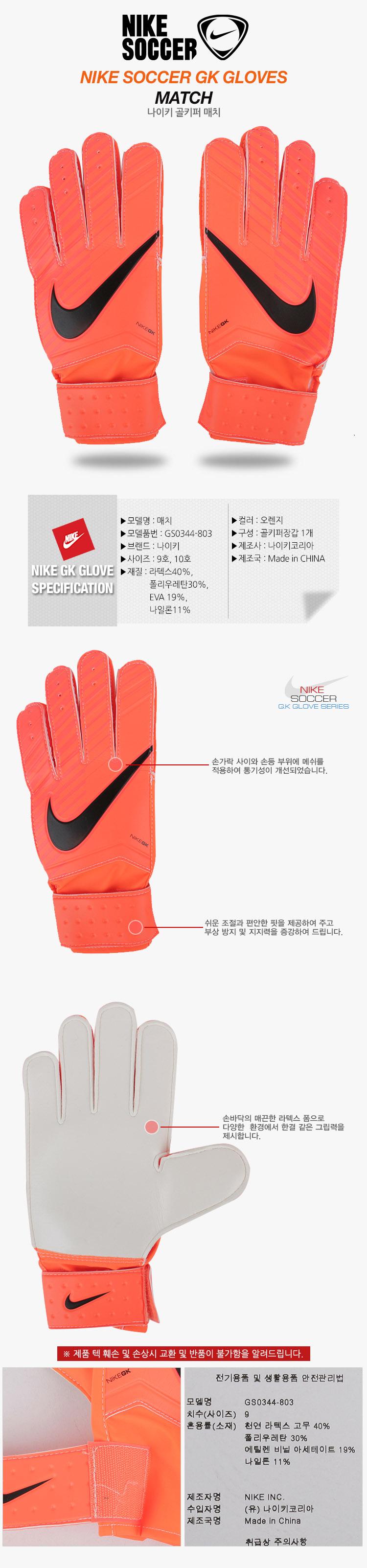 4d1e07e6a GS0281 Soccer N I K E I N C Nike Gk Classic Goalie Glove